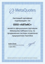 Сертификат партнера MetaQuotes Software Corp.